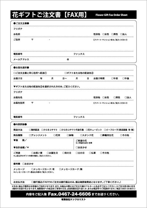 order_pdf